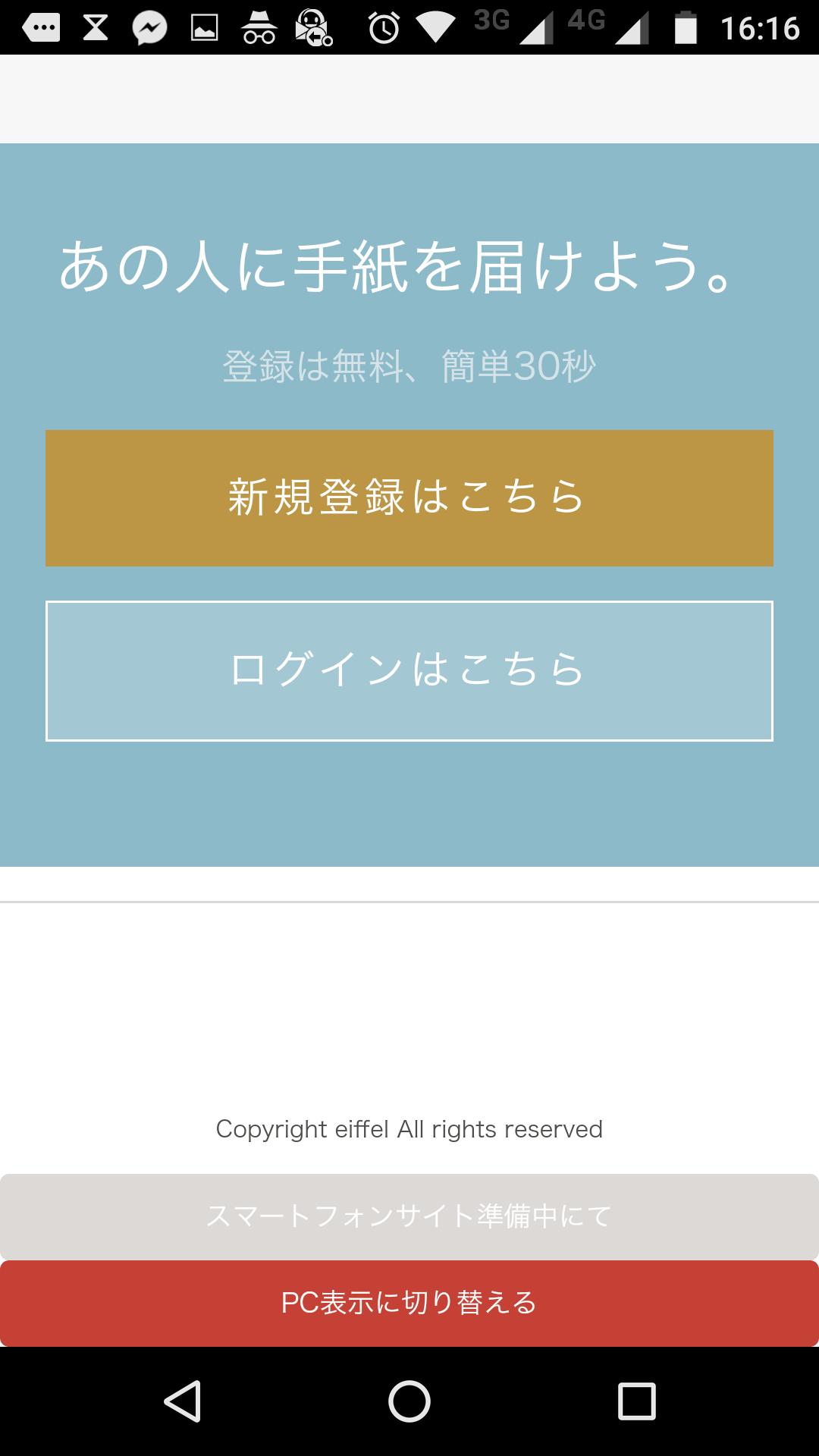 screenshot_20161219-161636